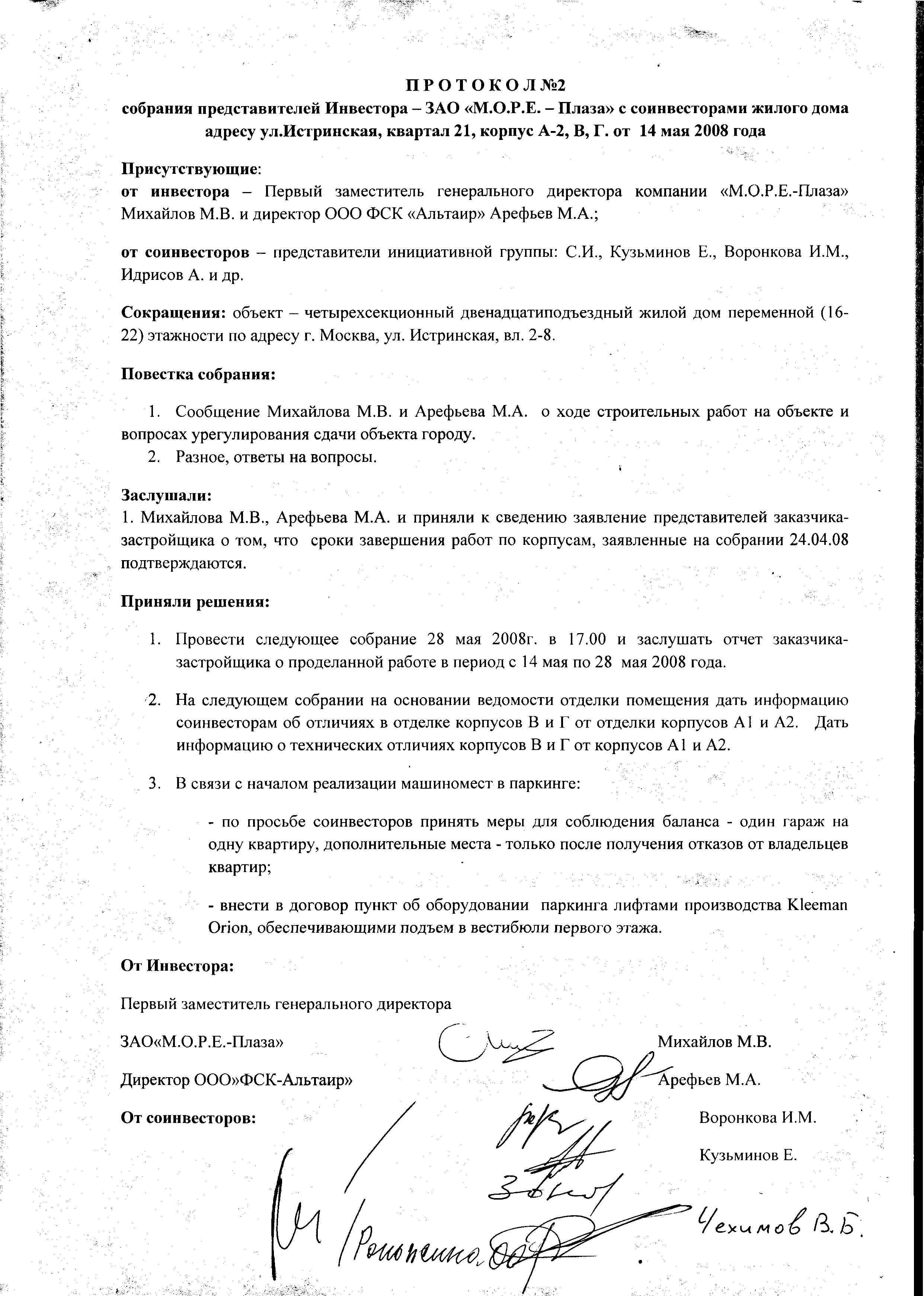 бланк протокола лифтеров